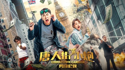 Chinatown cannon poster