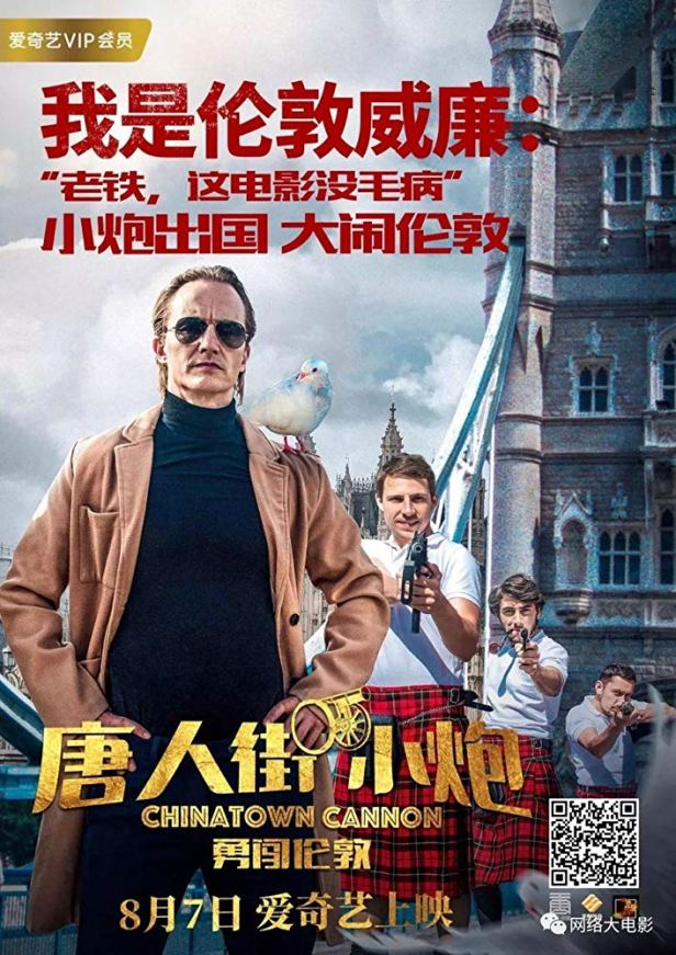 ChinatownCannon poster 2
